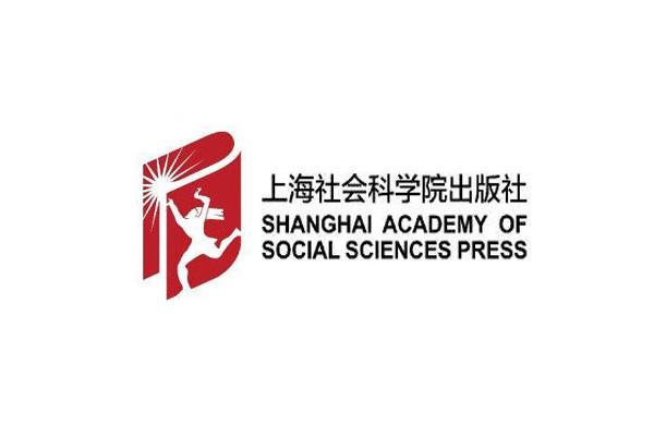上海社会科学院出版社