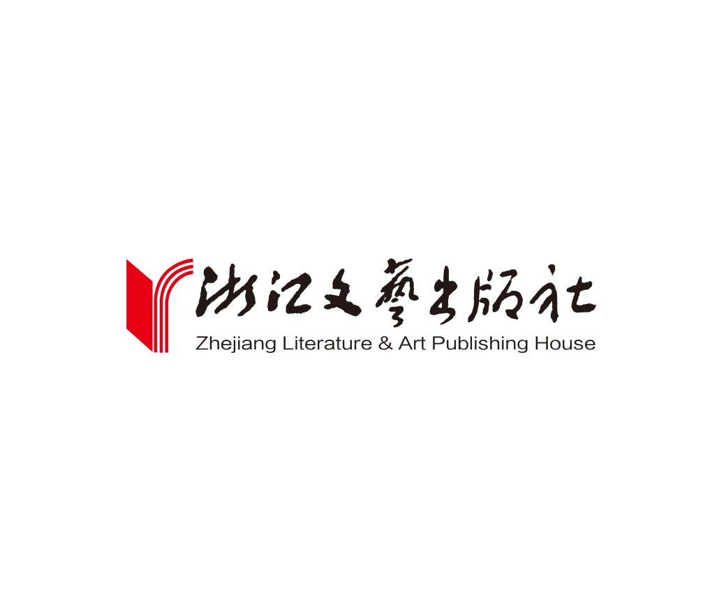 浙江文艺出版社