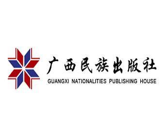 广西民族出版社