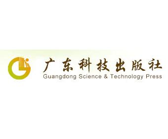 广东科技出版社