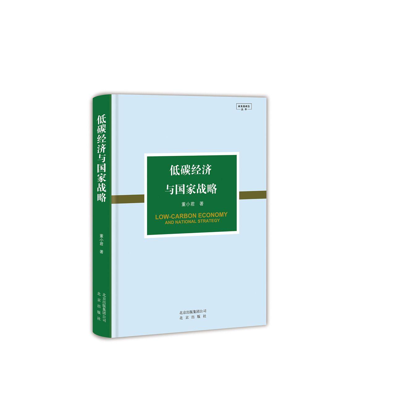 新发展理念丛书(4册)
