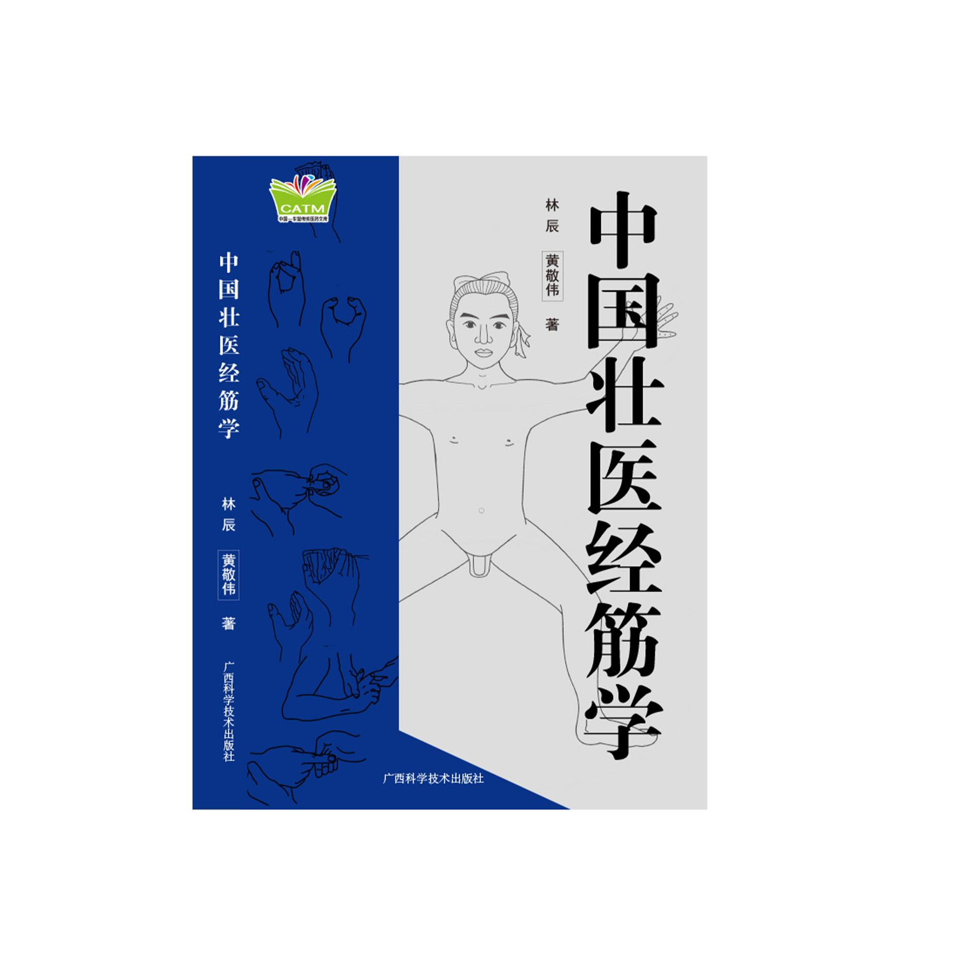 Y Học Dân Tộc Choang Trung Quốc - Kinh Cân Học