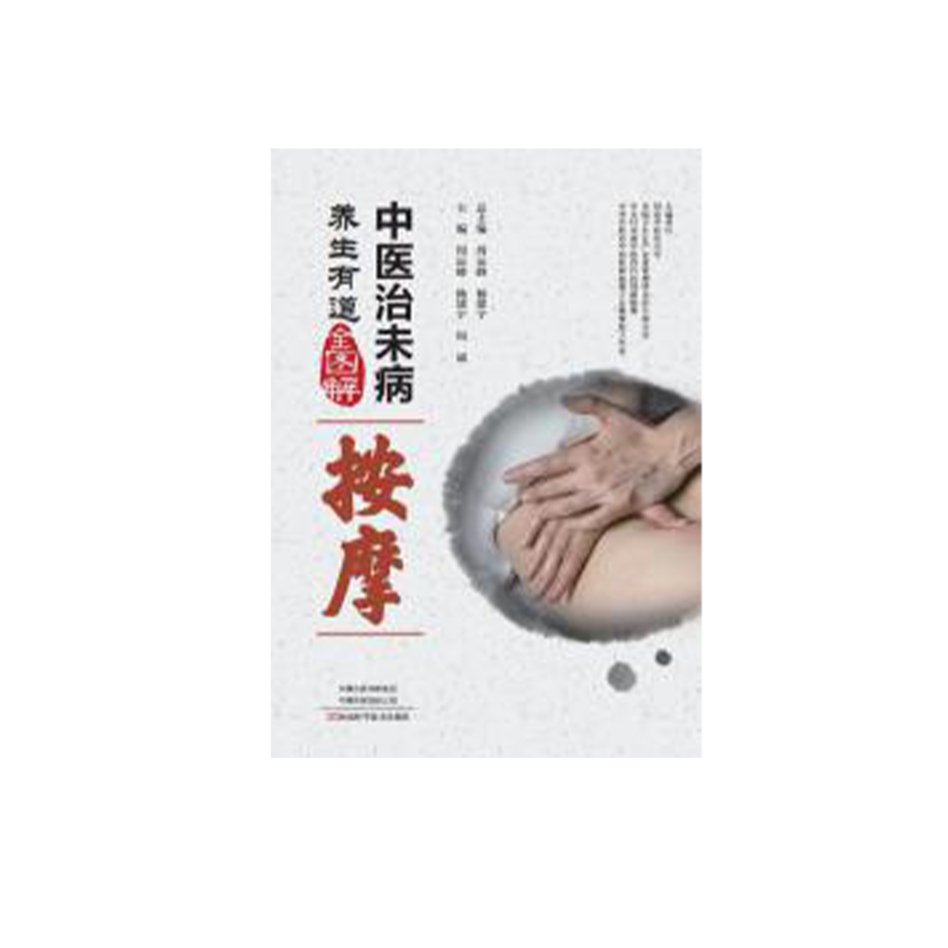 TCM Preventive Treatment for Disease-Massage