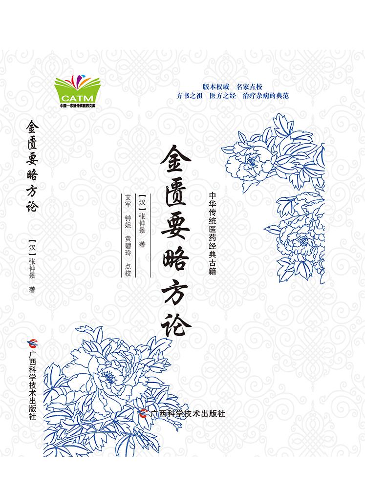 Sách Cổ Kinh Điển Y Dược Truyền Thống Trung Hoa - Kim Qũy Yếu Lược